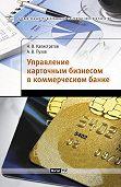 Н. В. Калистратов -Управление карточным бизнесом в коммерческом банке