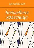 Дмитрий Копьёв -Волшебная колесница