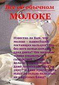 Иван Дубровин -Все об обычном молоке