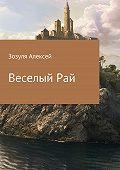Алекесей Зозуля -Веселый Рай