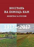 Сборник -Восстань на помощь нам. Молитвы за Россию