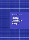 Алексей Черныш -Правило случайного номера