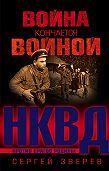 Сергей Зверев -Война кончается войной