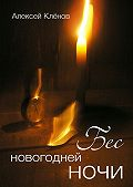 Алексей Кленов -Бес новогоднейночи
