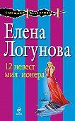 Елена Логунова -12 невест миллионера
