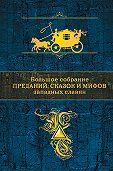 Антология -Большое собрание преданий, сказок и мифов западных славян