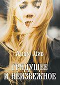 Анду Лив -Грядущее инеизбежное