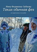 Инна Фидянина-Зубкова - Такая обычнаяфея. нолюдей почему-то нелюбит