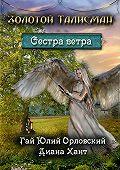 Гай Юлий Орловский -Сестра ветра