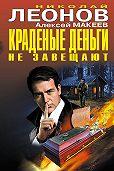 Николай Леонов -Краденые деньги не завещают