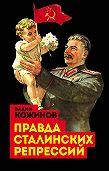 Вадим Кожинов -Правда сталинских репрессий