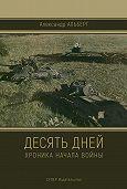 Александр Альберт -Десять дней. Хроника начала войны