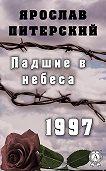 Ярослав Питерский, Ярослав Питерский - Падшие в небеса. 1997
