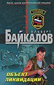 Альберт Байкалов - Объект ликвидации