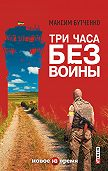 Максим Бутченко -Три часа без войны