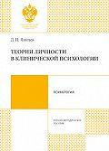 Дмитрий Яничев -Теории личности в клинической психологии