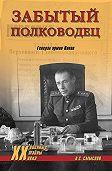 О. С. Смыслов - Забытый полководец. Генерал армии Попов