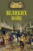 Борис Соколов - 100 великих войн