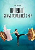 Михаил Титов -Продукты, которые превращаются вжир