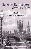 Джером К. Джером -Леди и джентльмены (сборник)
