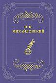 Николай Михайловский - Жестокий талант