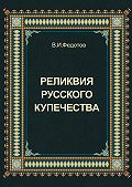 В. Федотов -Реликвия русского купечества