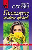 Марина Серова -Проклятие желтых цветов