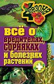 Максим Жмакин -Все о вредителях, сорняках и болезнях растений