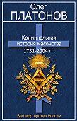 Олег Платонов -Криминальная история масонства 1731–2004 гг.