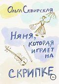 Ольга Сквирская -Няня, которая играет на скрипке