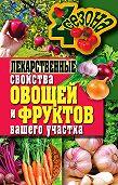 Ирина Зайцева - Лекарственные свойства овощей и фруктов вашего участка