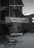 Василий Виталиус -Заброшенная психушка. Месть призраков