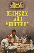 С. Н. Зигуненко - 100 великих тайн медицины