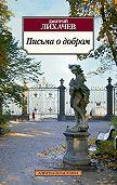 Дмитрий Лихачев -Письма о добром