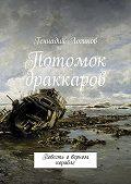 Геннадий Логинов - Потомок драккаров. Повесть оверном корабле