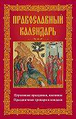 А. Ю. Мудрова - Православный календарь. Церковные праздники, именины. Праздничные тропари и кондаки