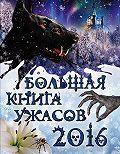 Ирина Щеглова -Большая книга ужасов 2016