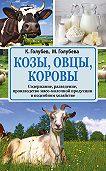 Марина Голубева, Константин Голубев - Козы, овцы, коровы. Содержание, разведение, производство мясо-молочной продукции в подсобном хозяйстве