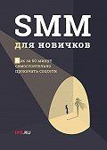 1PS.ru -SMM для новичков