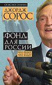 Джордж Сорос - «Фонд» для России. Что было, что будет