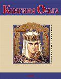 В. М. Духопельников - Княгиня Ольга