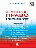 Наталья Аверьянова - Земельное право в вопросах и ответах. Учебное пособие