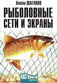 Антон Шаганов -Рыболовные сети и экраны