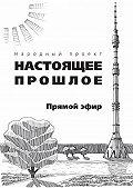 Коллектив Авторов -Прямой эфир (сборник)