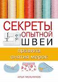 Илья Мельников -Секреты опытной швеи: правила снятия мерок