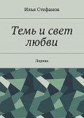 Илья Стефанов -Темь исвет любви. Лирика