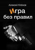 Алексей Кленов - Игра без правил