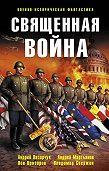 Андрей Лазарчук -Священная война (сборник)