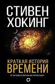 Стивен Хокинг -Краткая история времени. От Большого Взрыва до черных дыр