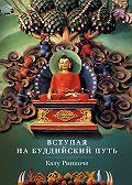Калу Ринпоче - Вступая на буддийский путь